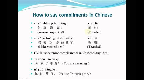 Mandarin Chinese--Lesson 14 (Compliments in Chinese) - YouTube