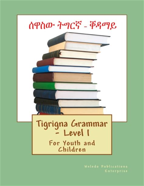 Weledo's Latest Tigrinya Book Expected To Impact How