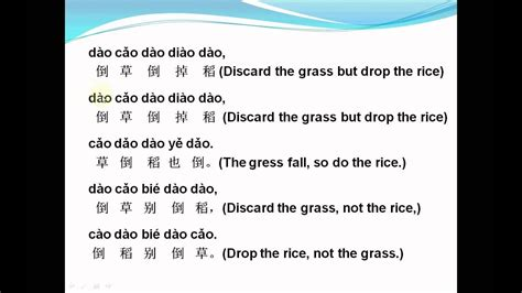 "Mandarin Chinese-Lesson107--A tongue twister about ""ao"" in"